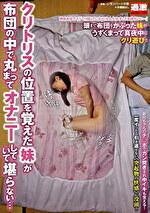 クリトリスの位置を覚えた妹が布団の中で丸まってオナニーしていて堪らない・・・