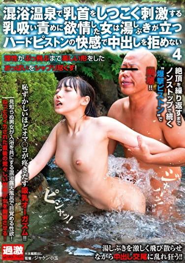 混浴温泉で乳首をしつこく刺激する乳吸い責めに欲情した女は湯しぶきが立つハードピストンの快感で中出しを拒めない 4