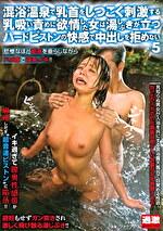 混浴温泉で乳首をしつこく刺激する乳吸い責めに欲情した女は湯しぶきが立つハードピストンの快感で中出しを拒めない 5