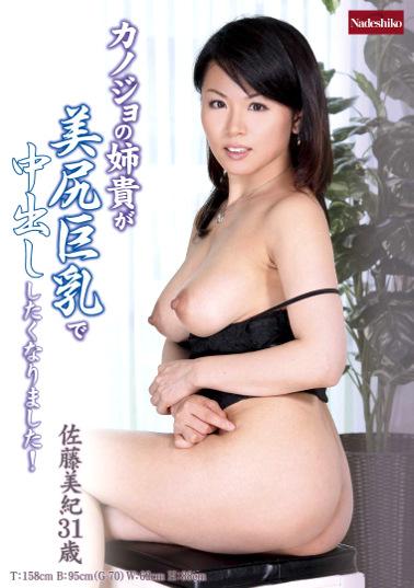 カノジョの姉貴が美尻巨乳で中出ししたくなりました! 佐藤美紀 31歳