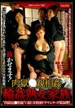 肉獄近●相姦 輪姦熟女家族