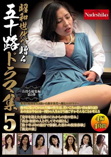 昭和世代へ贈る五十路ドラマ集5 4編×4時間