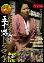 昭和世代へ贈る五十路ドラマ集 4時間 BEST×12編