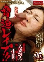 脅迫レイプ!!強姦魔が人妻20人を脅して嬲り犯す4時間!