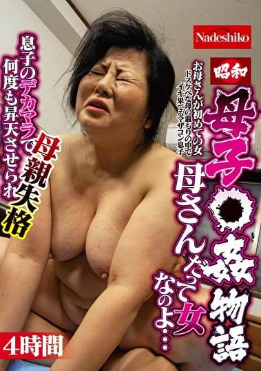 昭和母子○姦物語 母さんだって女なのよ・・・ 4時間