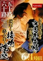 五十路六十路 長年連れ添った中高年夫婦が再び燃え上がる濃厚な接吻と絡み合う性交 6人4時間