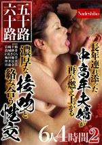 五十路六十路 長年連れ添った中高年夫婦が再び燃え上がる濃厚な接吻と絡み合う性交 6人4時間 2