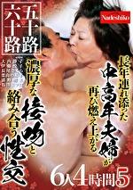 五十路六十路 長年連れ添った中高年夫婦が再び燃え上がる 濃厚な接吻と絡み合う性交 6人4時間 5