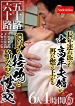 五十路六十路 長年連れ添った中高年夫婦が再び燃え上がる 濃厚な接吻と絡み合う性交 6人4時間 6