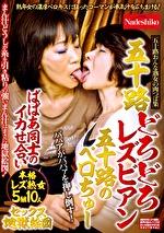 五十路どろどろレズビアン 五十路のベロちゅーばばあ同士のイカせ合い 本格レズ熟女5組10人セックス地獄絵図