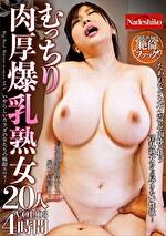 むっちり肉厚爆乳熟女20人 VOL.3