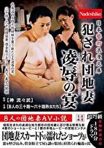 日本藝術浪漫文庫 犯され団地妻 凌辱の宴