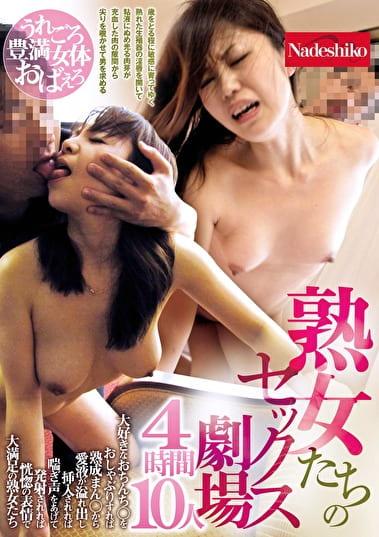 熟女たちのセックス劇場 4時間10人 大好きなおちんち〇をおしゃぶりすれば熟成まん〇から愛液が溢れ出し挿入されれば喘ぎ声をあげて発射されれば恍惚の表情で大満足の熟女たち