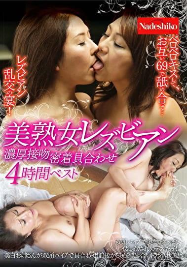 美熟女レズビアン 濃厚接吻 密着貝合わせ 4時間ベスト
