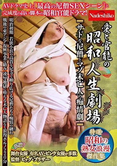愛と官能の昭和人生劇場 サドな尼僧とマゾ未亡人の痴情劇