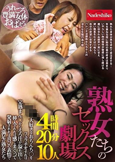 熟女たちのセックス劇場 4時間20分10人 大好きなおちんち〇をフェラチオすれば完熟まん〇からえろ汁が溢れ出し挿入されれば感じまくって発射されれば喜びの表情で大満足の熟女たち