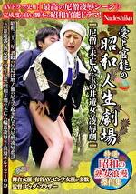 愛と官能の昭和人生劇場 尼僧と未亡人と玉の井遊女の凌辱劇