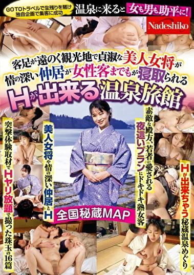 客足が遠のく観光地で貞淑な美人女将が情の深い仲居が女性客までもが寝取られるHが出来る温泉旅館 全国秘蔵MAP