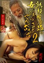熟練按摩師の女を淫らにさせるスケベツボ 2