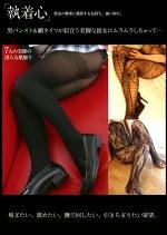 執着心 黒パンスト&網タイツが似合う美脚な彼女にムラムラしちゃって・・・