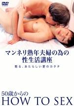 マンネリ熟年夫婦の為の性生活講座