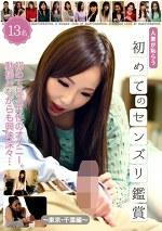 人妻が恥らう初めてのセンズリ鑑賞 ~東京・千葉編~