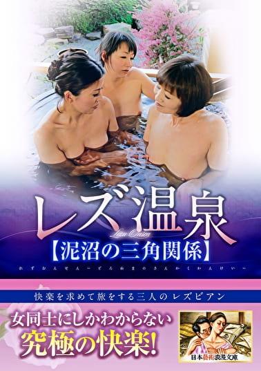 レズ温泉【泥沼の三角関係】