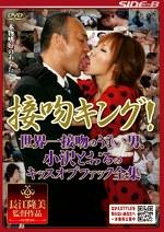 接吻キング!世界一接吻のうまい男、小沢とおるのキッスオブファック全集