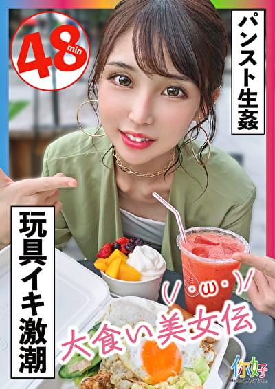 大食い美女伝 ひとみchan