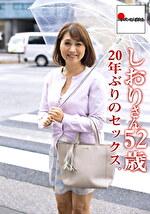 しおりさん 52歳(仮)