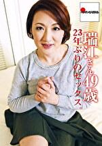 瑞江さん 49歳