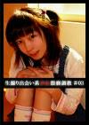 生撮り出会い系少女猥褻調教#03