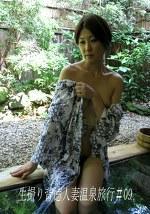 生撮り背徳人妻温泉旅行 #09