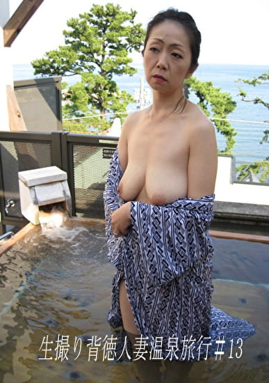 生撮り背徳人妻温泉旅行 #13
