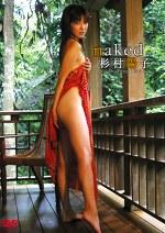 杉村陽子 naked