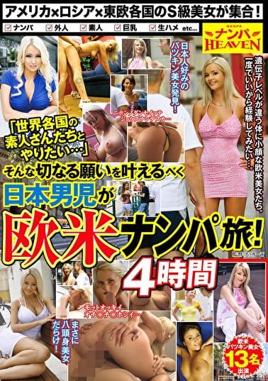 「世界各国の素人さんたちとやりたい・・・」そんな切なる願いを叶えるべく日本男児が欧米ナンパ旅!4時間