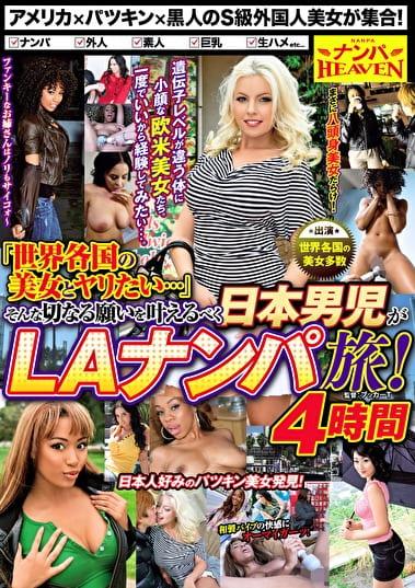 「世界各国の美女とヤリたい・・・」そんな切なる願いを叶えるべく日本男児がLAナンパ旅!4時間