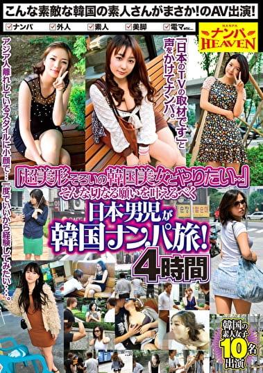 「超美形ぞろいの韓国美女とやりたい・・・」そんな切なる願いを叶えるべく日本男児が韓国ナンパ旅!4時間
