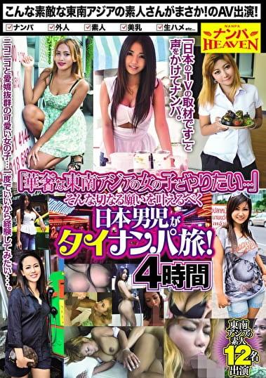 「華奢な東南アジアの女の子とやりたい・・・」そんな切なる願いを叶えるべく日本男児がタイナンパ旅!4時間