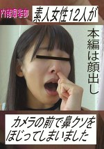 素人女性12人がカメラの前で鼻クソをほじってしまいました