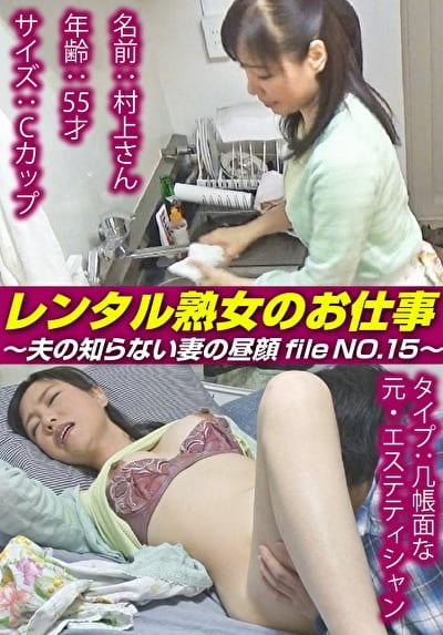 レンタル熟女のお仕事~夫の知らない妻の裏の顔 file NO.15~