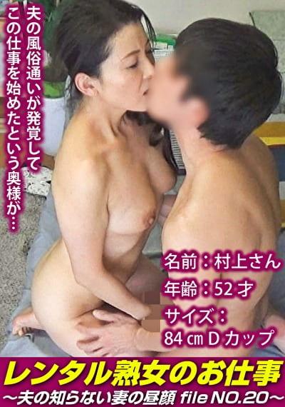 レンタル熟女のお仕事~夫の知らない妻の裏の顔 file NO.20~