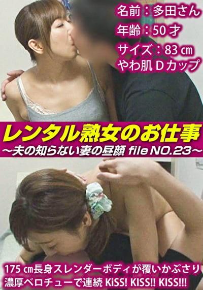 レンタル熟女のお仕事~夫の知らない妻の裏の顔 file NO.23~