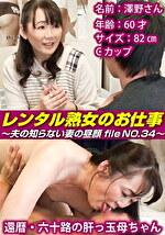 レンタル熟女のお仕事~夫の知らない妻の裏の顔 file NO.34~
