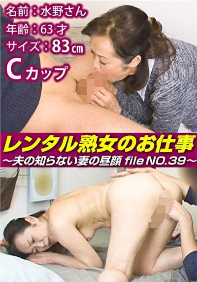 レンタル熟女のお仕事~夫の知らない妻の裏の顔 file NO.39~