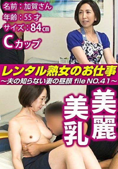 レンタル熟女のお仕事~夫の知らない妻の裏の顔 file NO.41~