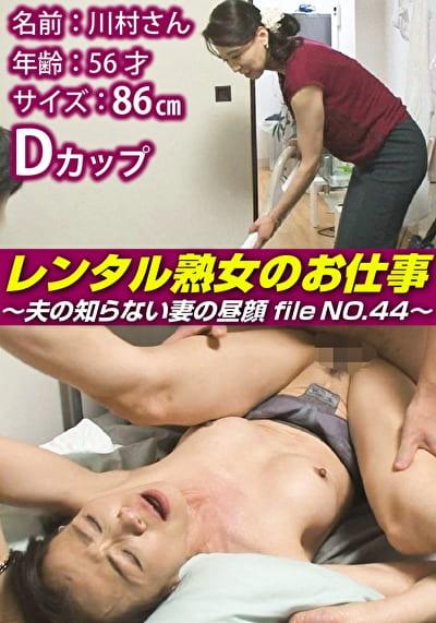 レンタル熟女のお仕事~夫の知らない妻の裏の顔 file NO.44~