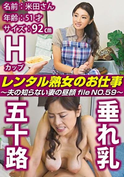 レンタル熟女のお仕事~夫の知らない妻の裏の顔 file NO.59~