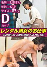 レンタル熟女のお仕事~夫の知らない妻の裏の顔 file NO.62~