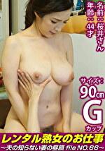 レンタル熟女のお仕事~夫の知らない妻の裏の顔 file NO.66~